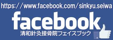 西大島 美顔鍼 facebook